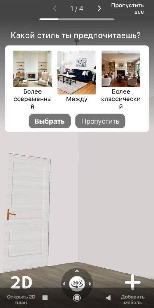 Room Planner Дизайн