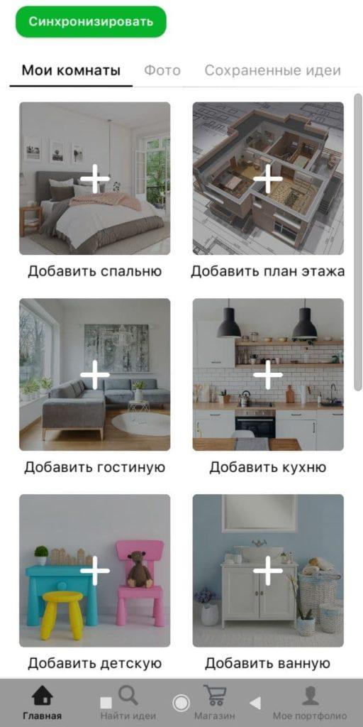 Room Planner Комнаты