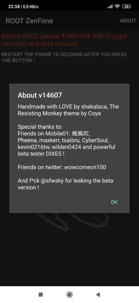 Root Zenfone О приложении