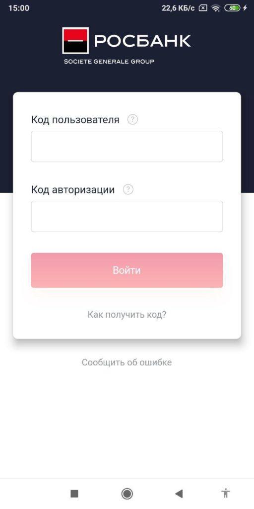 РОСБАНК Бизнес Вход