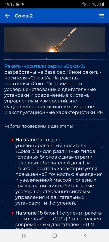 Роскосмос Союз 2