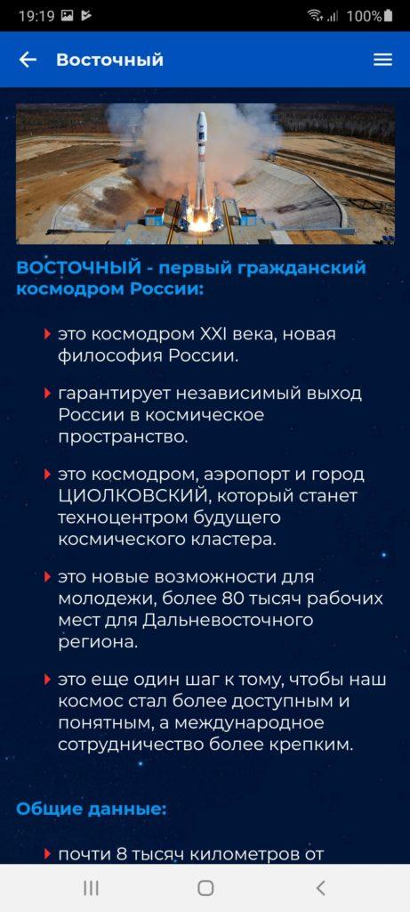 Роскосмос Восточный