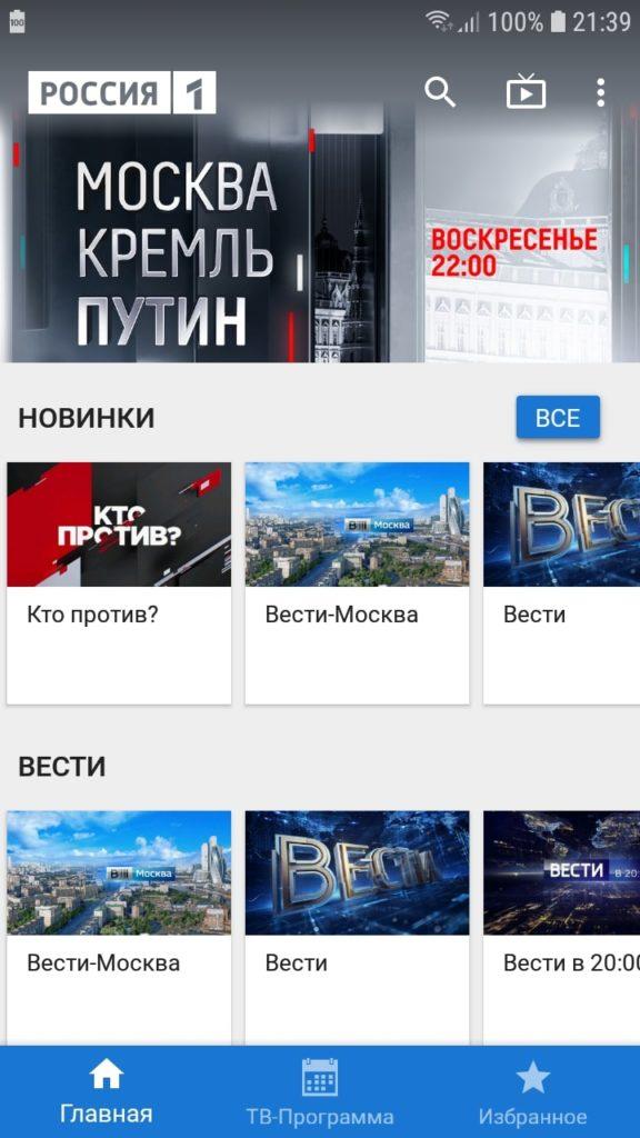Россия 1 главное меню