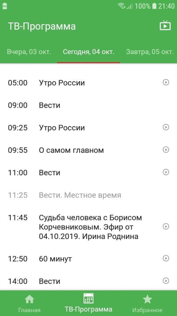 Россия 1 тв программа