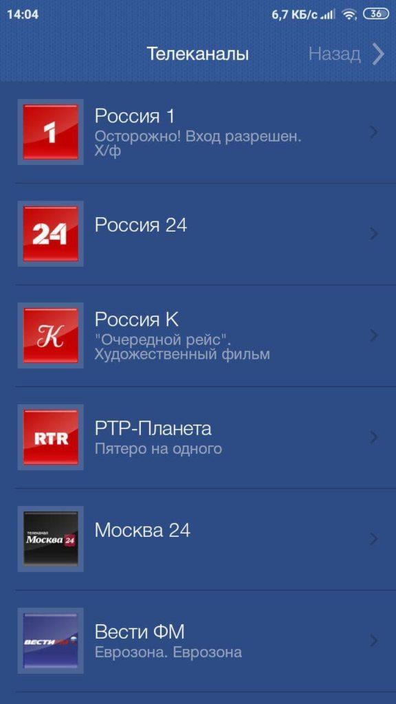 Россия 2 Телеканалы