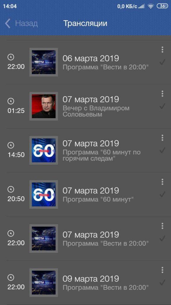 Россия 2 Трансляции