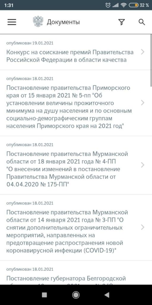 Российская газета Документ