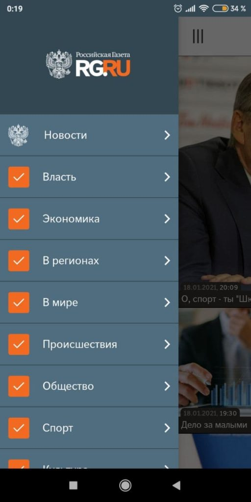 Российская газета Тематики