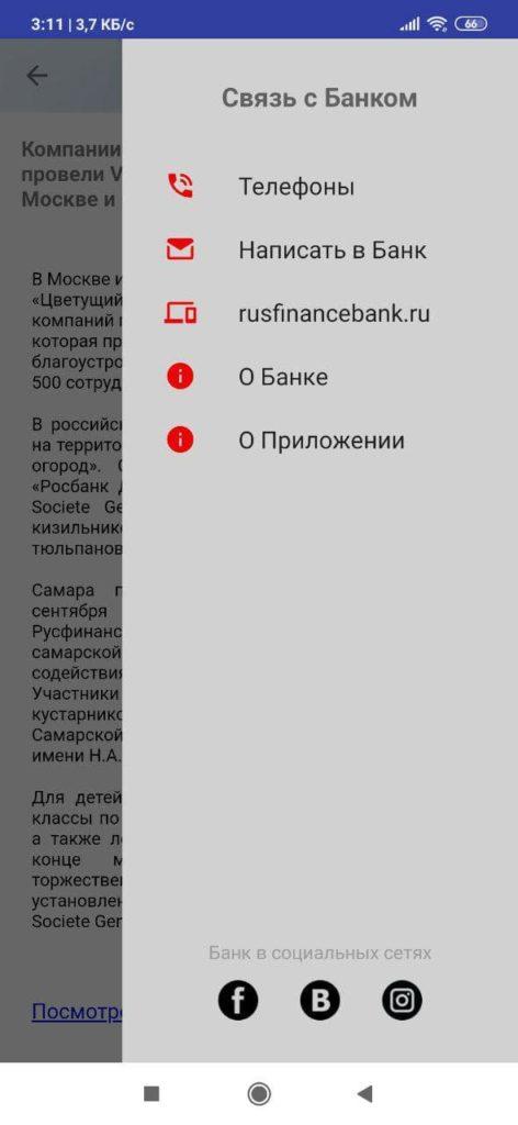 Русфинанс Контакты