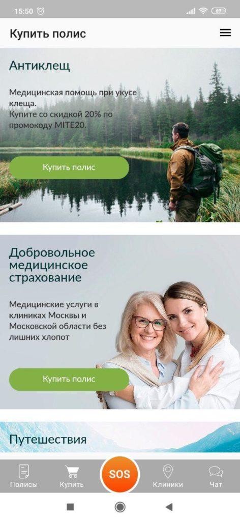 Русский Стандарт Страхование Полисы