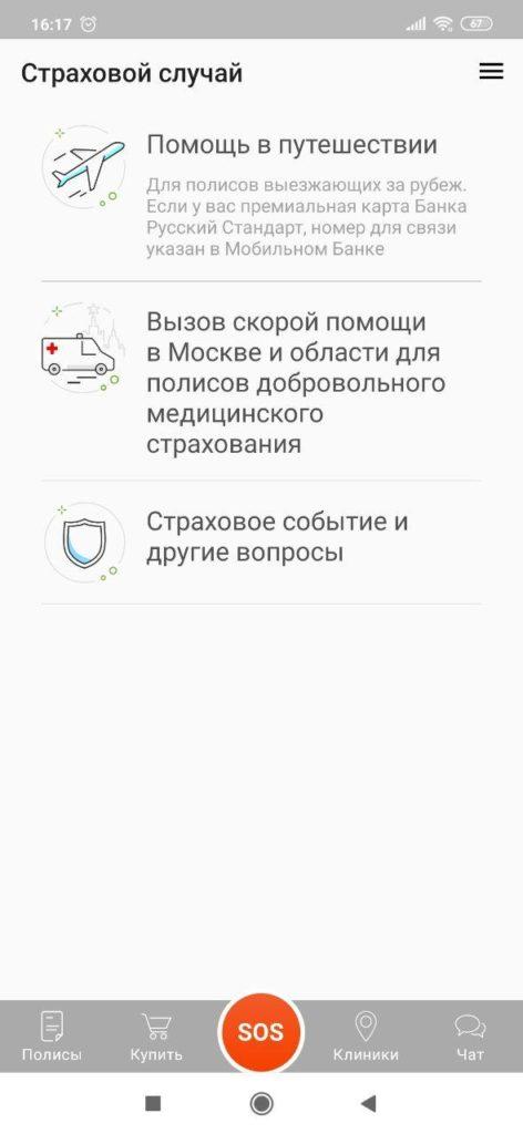 Русский Стандарт Страхование Помощь