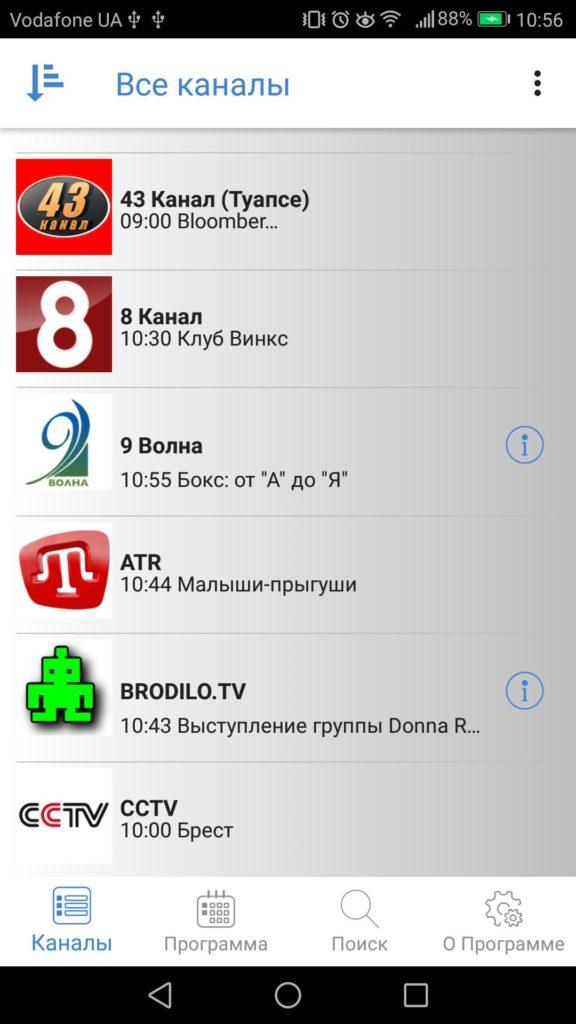 Русское ТВ каналы