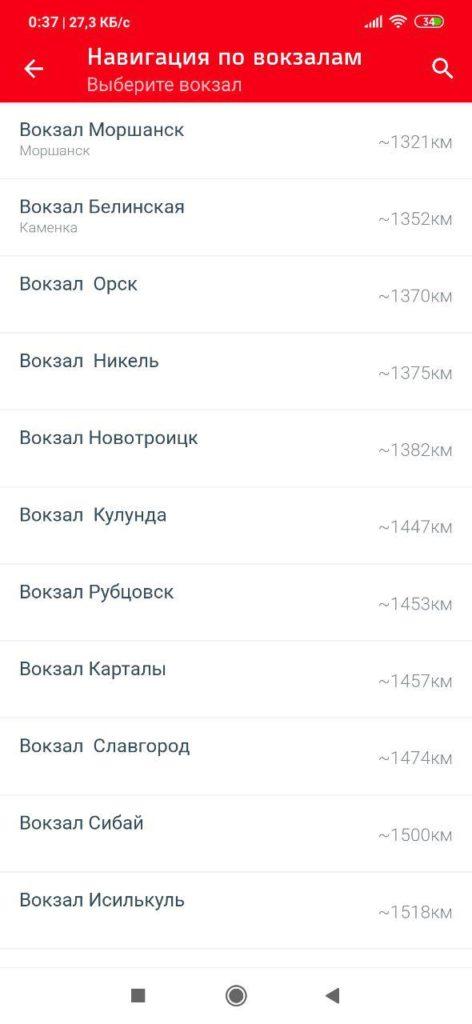 РЖД Работникам Поиск