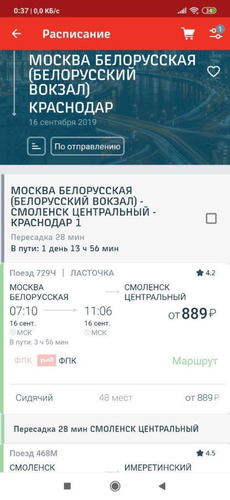РЖД Работникам Расписание