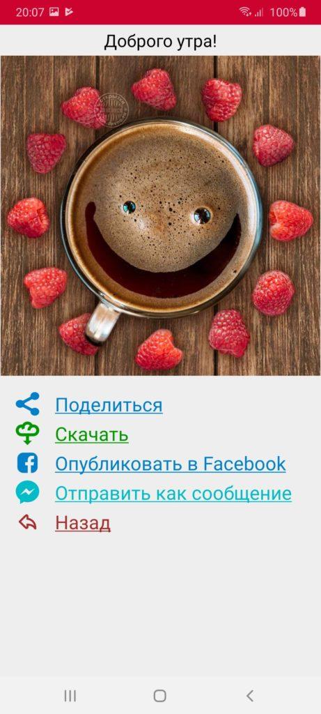 С Добрым Утром Открытка