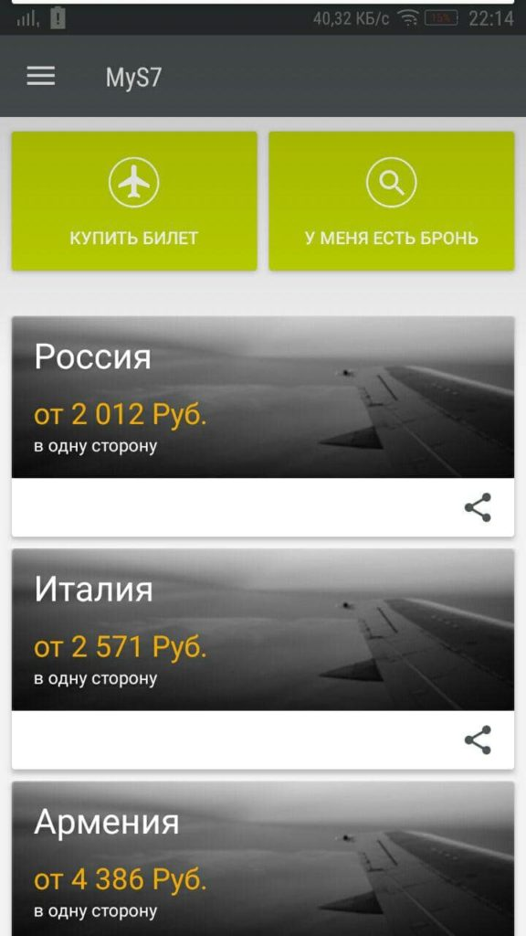S7 Airlines Основная страница