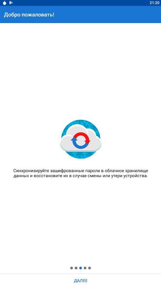 SafeInCloud Облако