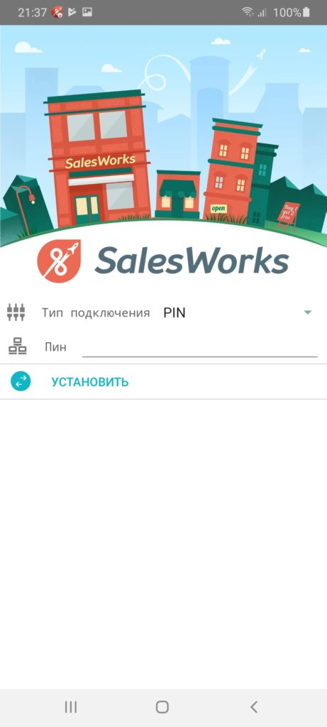 SalesWorks Главная