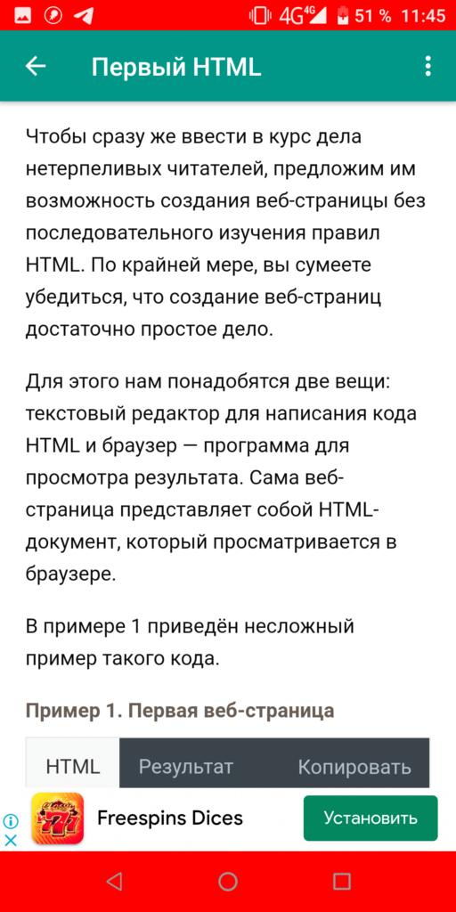 Самоучитель HTML Материалы
