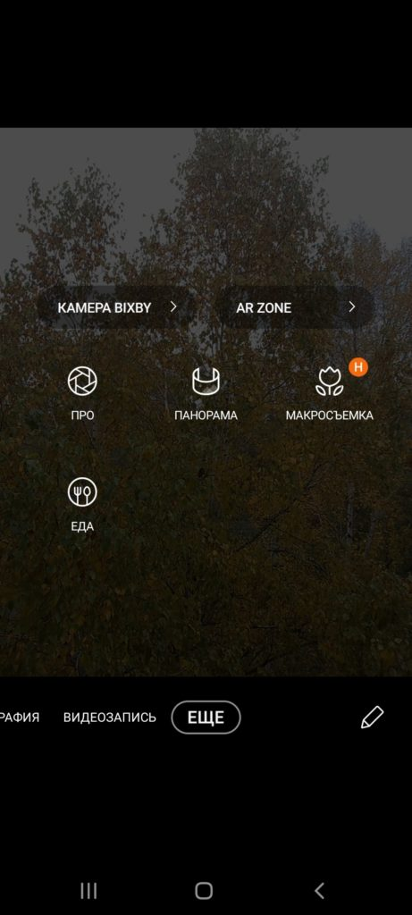 Samsung Camera Режимы