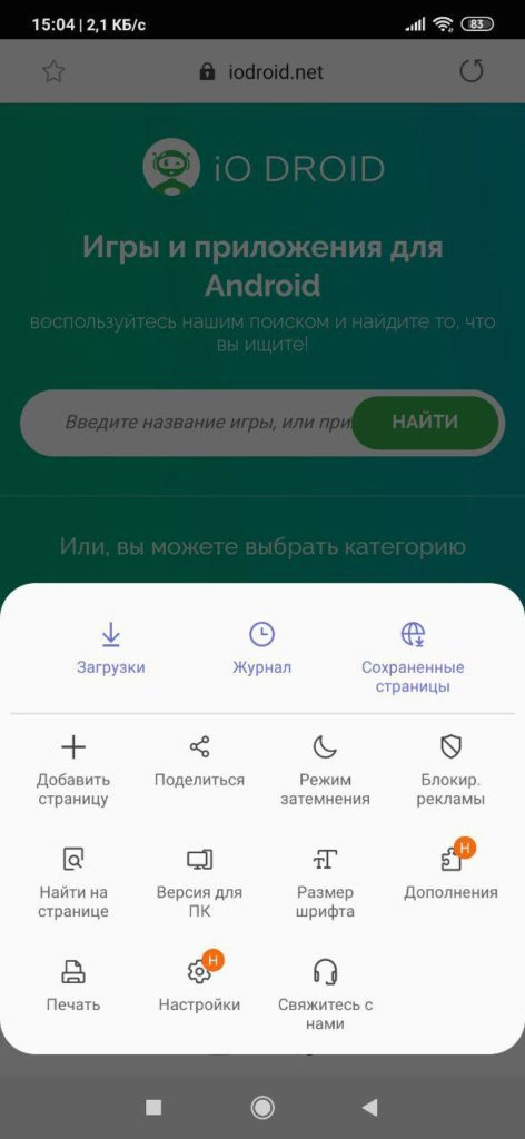 Samsung Internet Browser Меню
