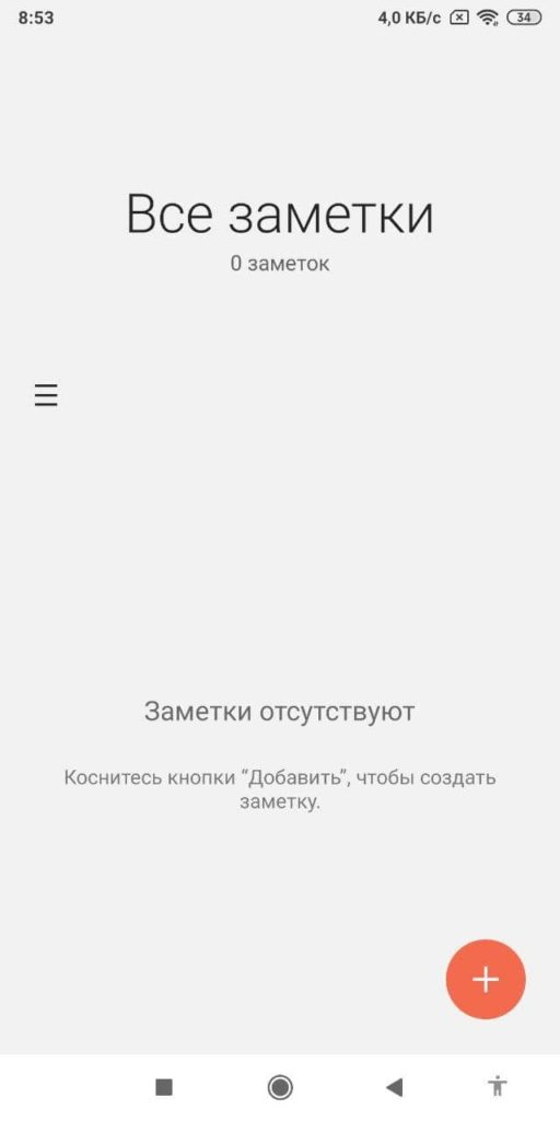 Samsung Notes Заметки