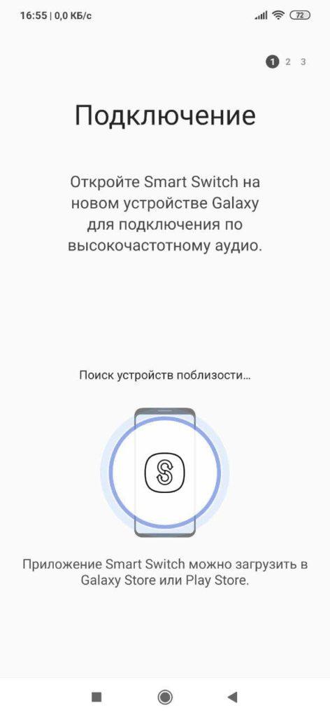 Samsung Smart Switch Mobile Беспроводное подключение