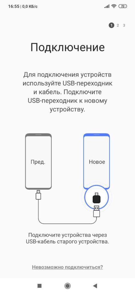 Samsung Smart Switch Mobile USB подключение