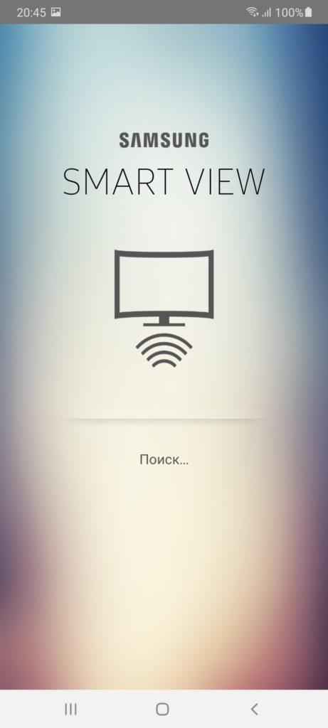 Samsung Smart View Поиск