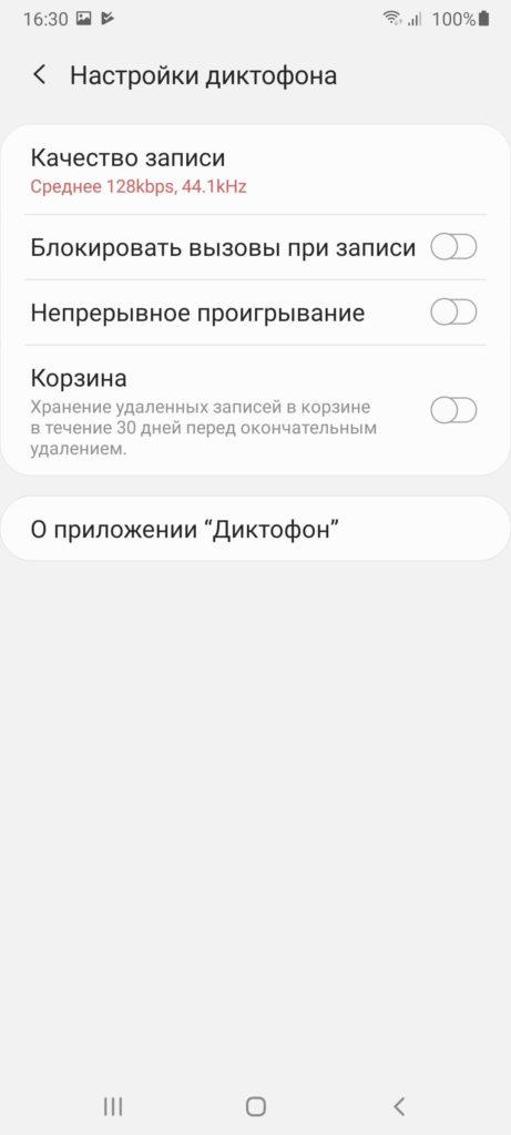 Samsung Voice Recorder Настройки