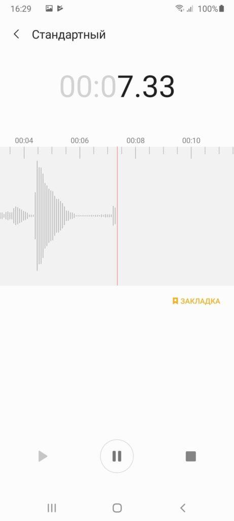 Samsung Voice Recorder Стандартный