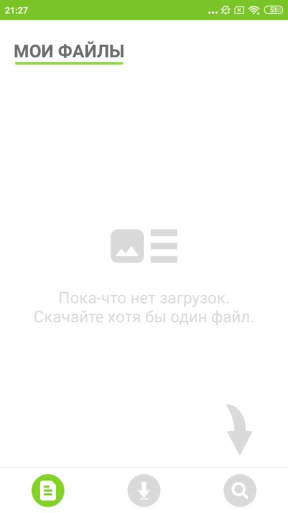 SaveFrom net Файловый менеджер