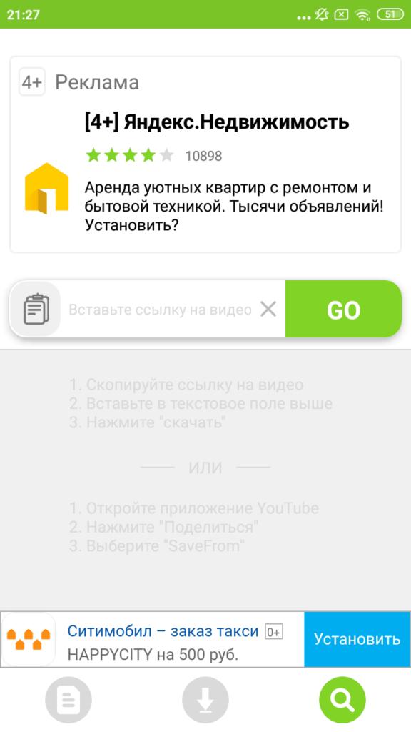 SaveFrom net Загрузка видео