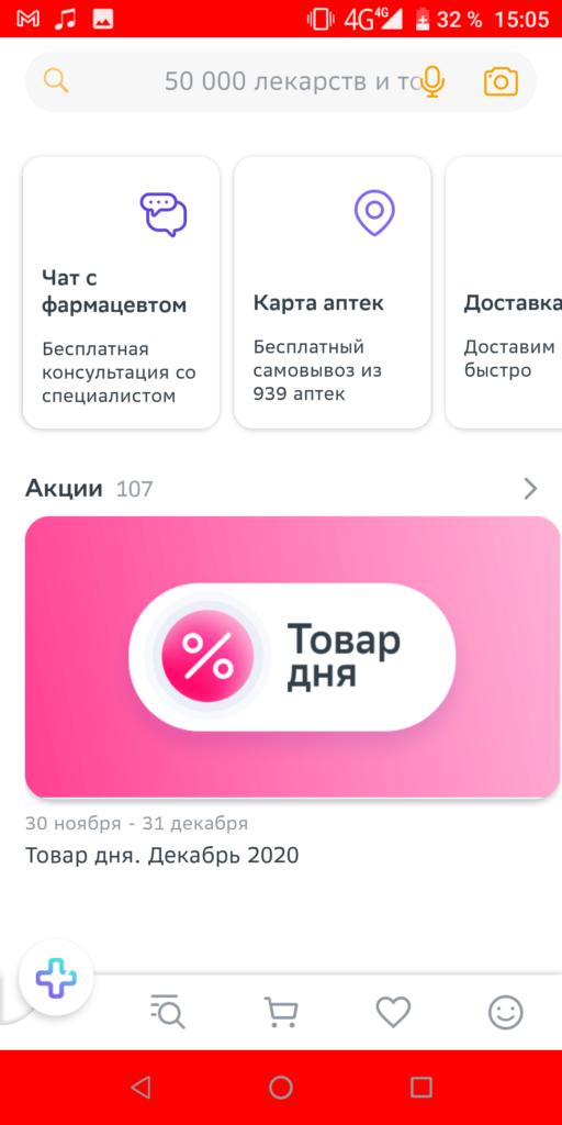 СБЕР ЕАПТЕКА Главная