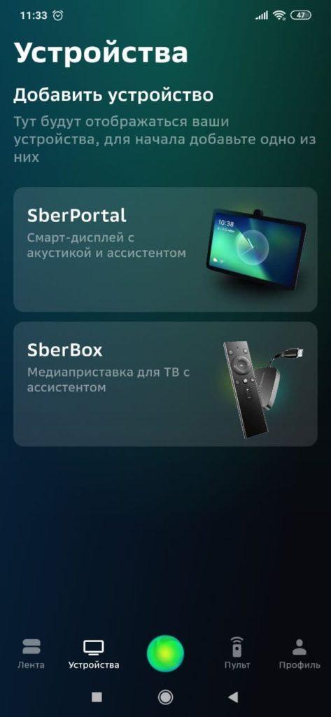СБЕР Салют Устройства