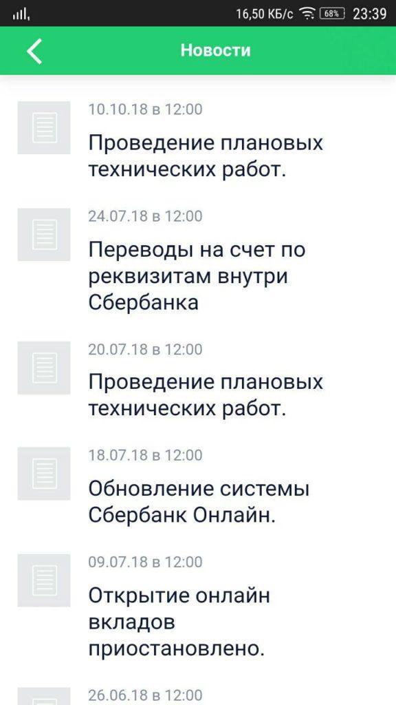 Сбербанк Казахстан Новостная лента