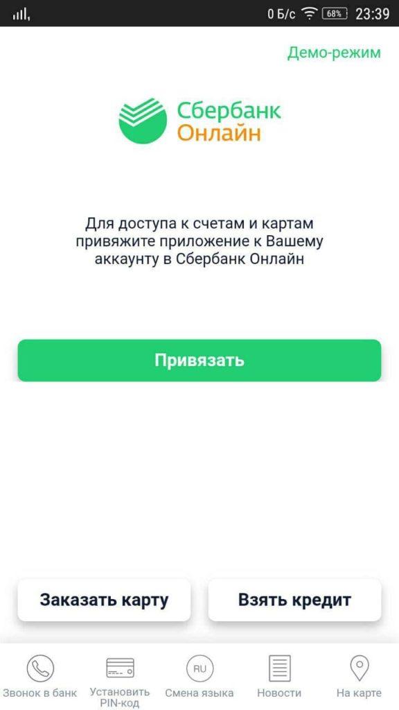 Сбербанк Казахстан Основная страница