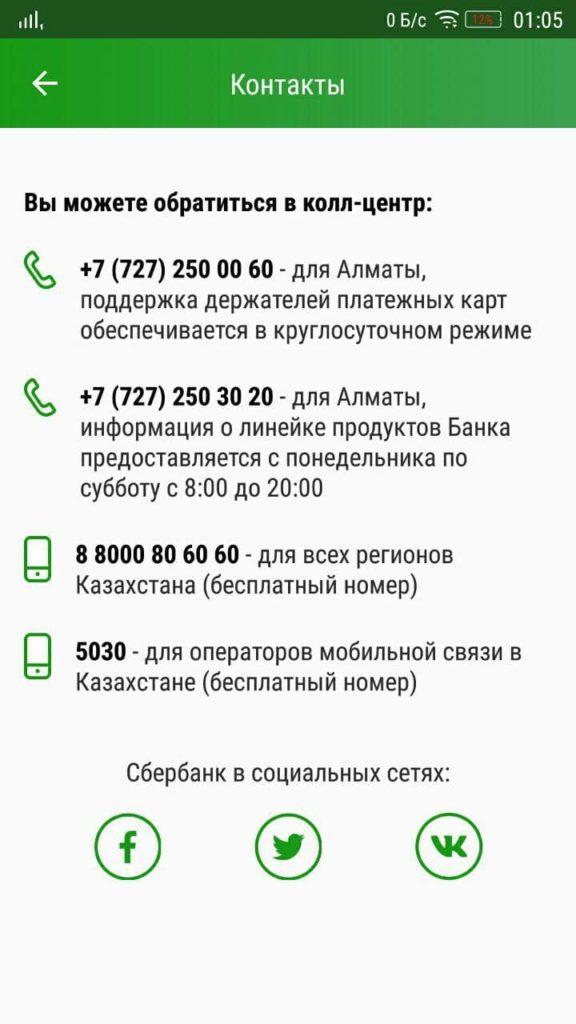Sberbank Pay KZ Контакты