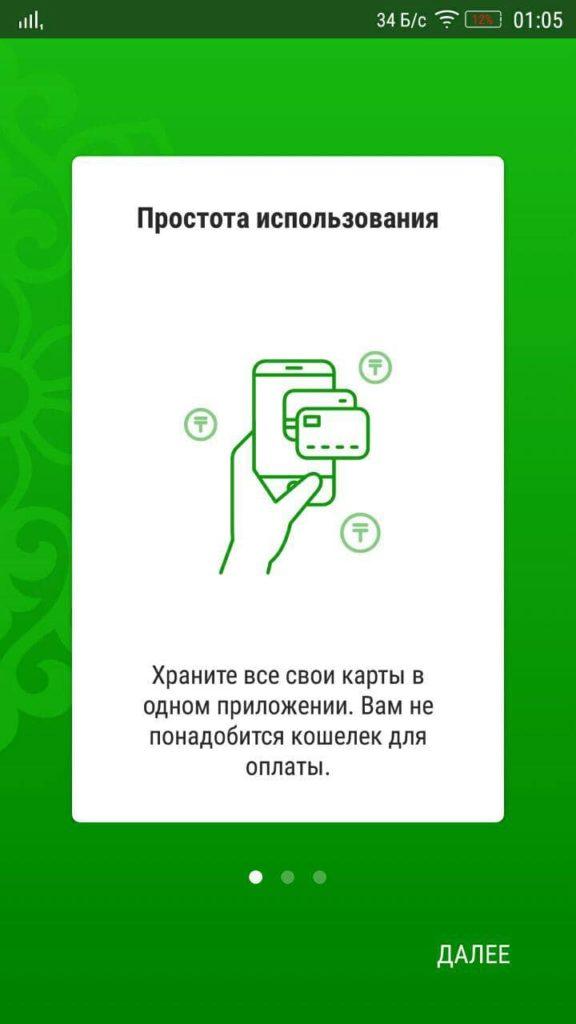 Sberbank Pay KZ Основная страница