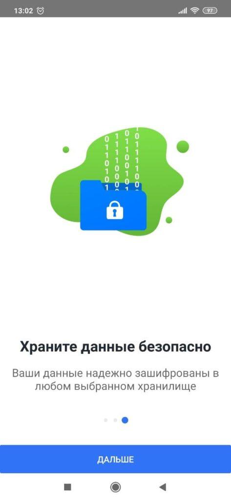 СберФайлы Хранение