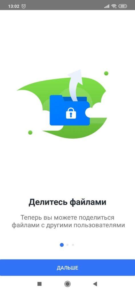 СберФайлы Отправка