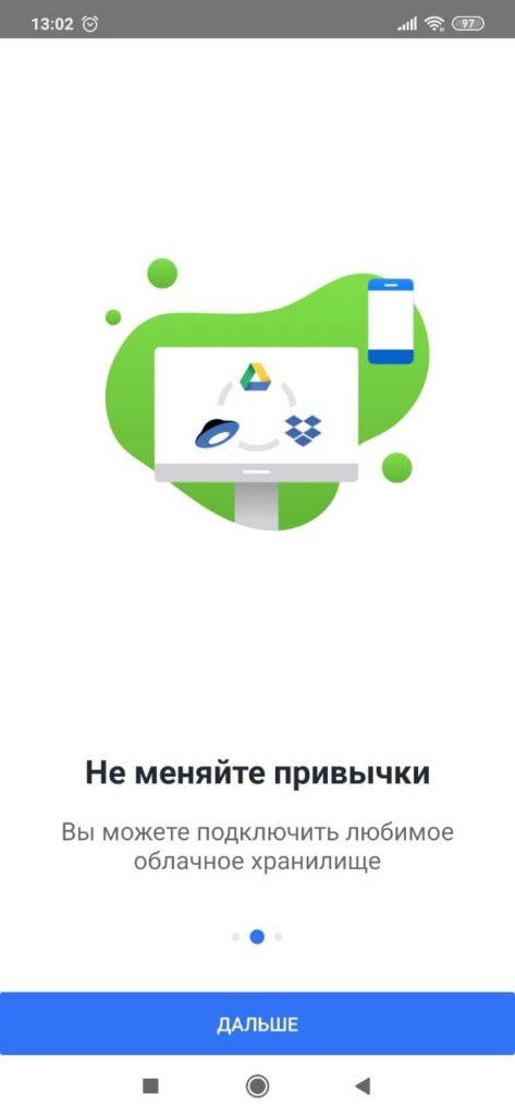 СберФайлы Подключение