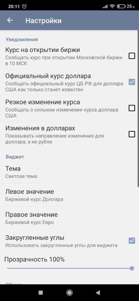 Сберометр Параметры