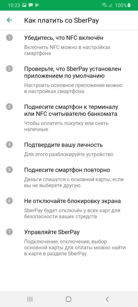 SberPay Как платить