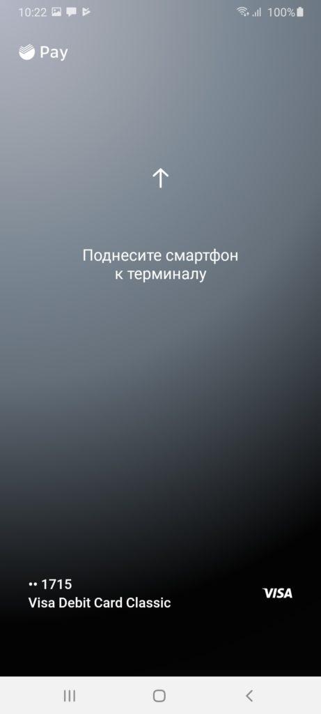 SberPay Оплата