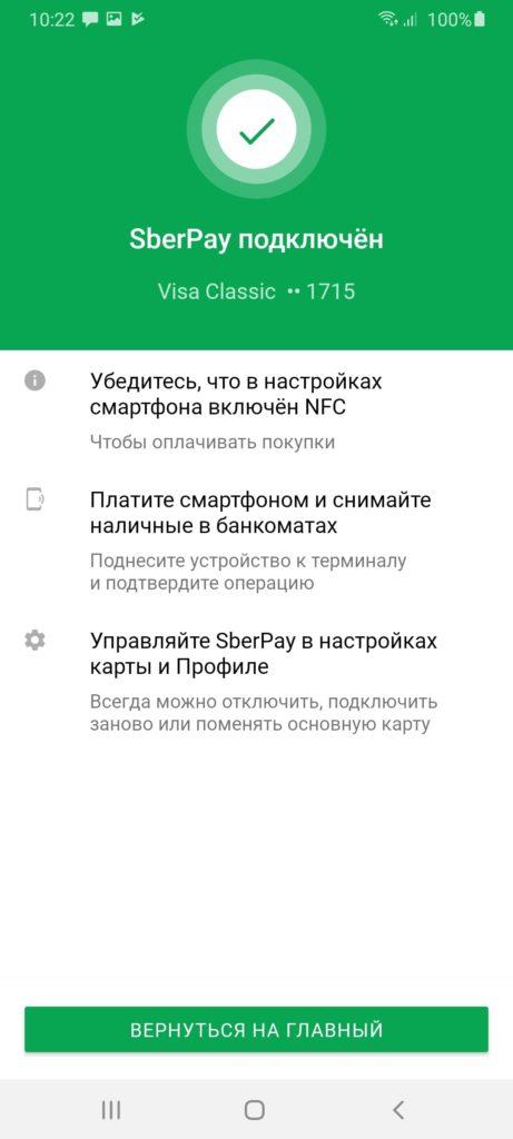 SberPay Подключение