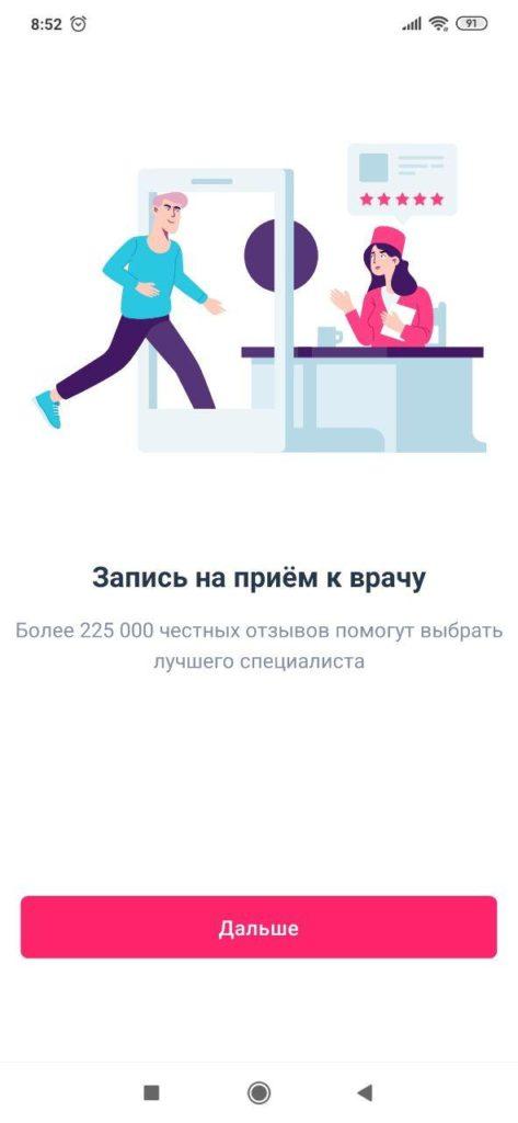 СберЗдоровье Запись
