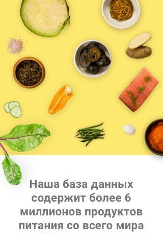 Счетчик калорий база данных
