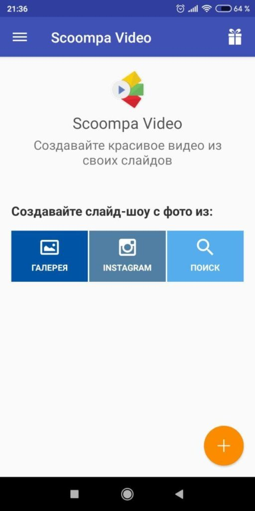 Scoompa Video Функции