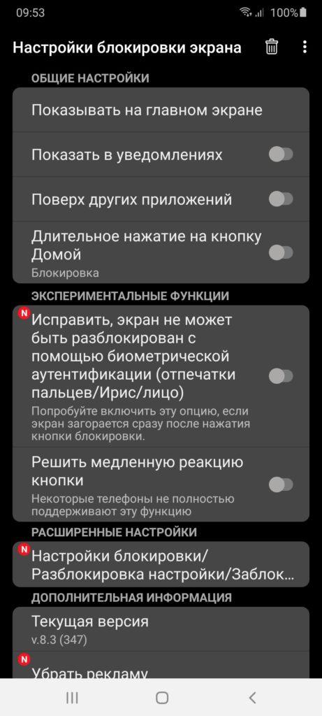 Screen Lock Настройки